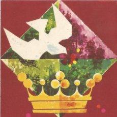 Postales: BARCELONA, FIESTAS DE LA MERCED, SEPTIEMBRE 1961 - CIRCULADA. Lote 114178775