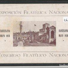 Postales: BARCELONA - EXPOSICIÓN FILATÉLICA NACIONAL 1930 - P26544. Lote 133637514