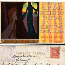 Postales: POSTAL PRIMER CONGRÉS INTERNACIONAL DE LA LLENGUA CATALANA - TARGETA OFICIAL DEL CONGRÉS. Lote 195072261