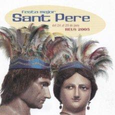Postales: POSTAL DE PUBLICIDAD DE FESTA MAJOR DE SAN PERE DE REUS DEL AÑO 2005. Lote 213683798