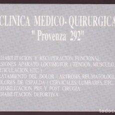 Postales: BARCELONA. *CLÍNICA MÉDICO-QUIRÚRGICA* IMP. POST CARD. NUEVA.. Lote 236002845