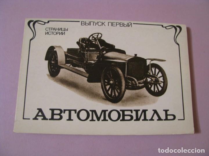 ESTUCHE CON 12 POSTALES DE SERIE AUTOMÓVILES. 1982. USSR. EN RUSO. (Postales - Postales Temáticas - Coches y Automóviles)