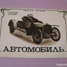Postales: ESTUCHE CON 12 POSTALES DE SERIE AUTOMÓVILES. 1982. USSR. EN RUSO.. Lote 138896798