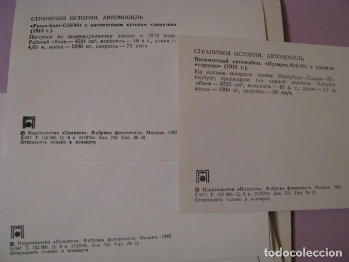Postales: ESTUCHE CON 12 POSTALES DE SERIE AUTOMÓVILES. 1982. USSR. EN RUSO. - Foto 3 - 138896798