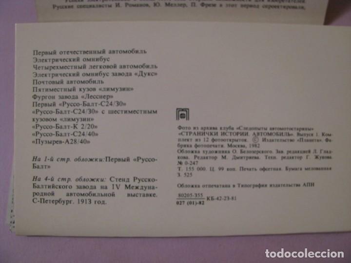 Postales: ESTUCHE CON 12 POSTALES DE SERIE AUTOMÓVILES. 1982. USSR. EN RUSO. - Foto 4 - 138896798