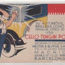 Postales: POSTAL PUBLICITARIA SU AUTOMOVIL BRILLA CON CELLO TUNGIN POLISH. MADRID Y BARCELONA. . Lote 144948574