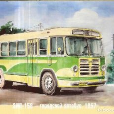 Postales: POSTAL DE BIELORRUSIA - 2014 - AUTOBÚS 1957. Lote 277585528