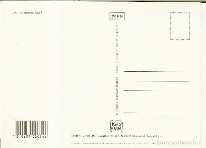 Postales: POSTAL DE BIELORRUSIA - 2014 - AUTOBÚS 1957 - Foto 2 - 277585528