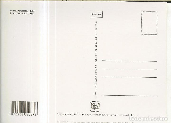 Postales: POSTAL DE BIELORRUSIA - 2014 - MINSK ESTACIÓN DE AUTOBUSES 1967 - Foto 2 - 277585808