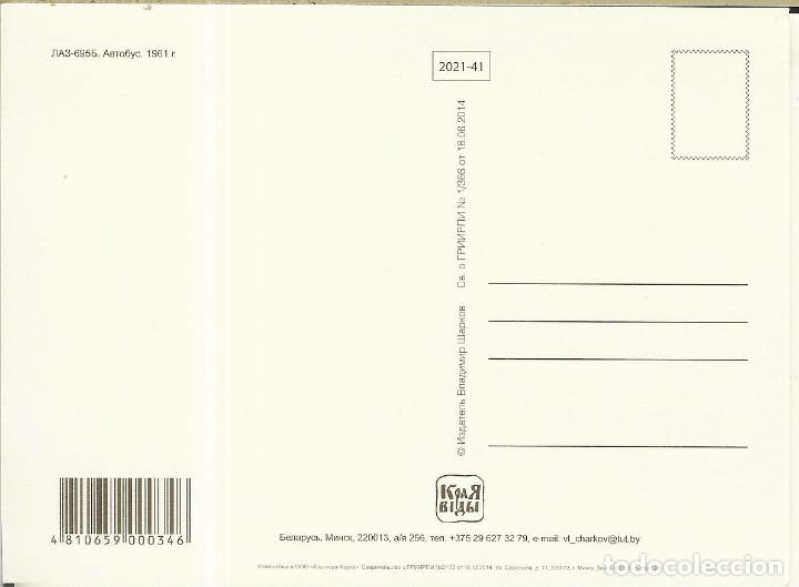 Postales: POSTAL DE BIELORRUSIA - 2014 - AUTOBÚS 1961 - Foto 2 - 278294678