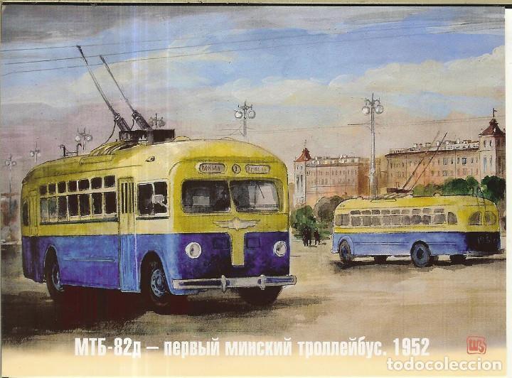 POSTAL DE BIELORRUSIA - 2014 - TROLEBÚS 1952 (Postales - Postales Temáticas - Coches y Automóviles)