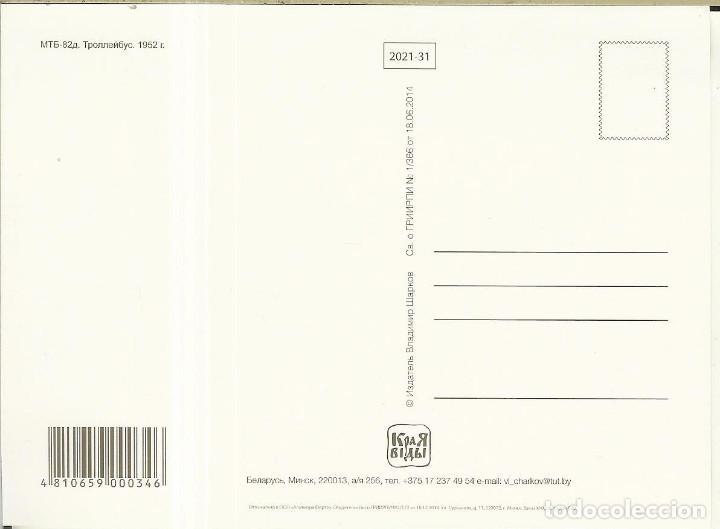 Postales: POSTAL DE BIELORRUSIA - 2014 - TROLEBÚS 1952 - Foto 2 - 278294778