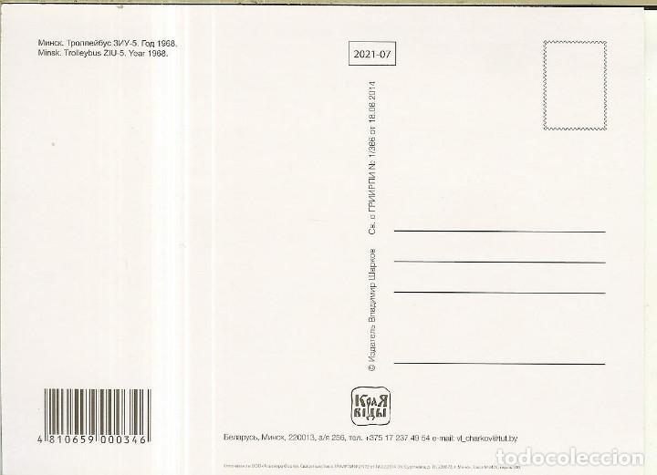 Postales: POSTAL DE BIELORRUSIA - 2014 - TROLEBÚS 1968 - Foto 2 - 278294938