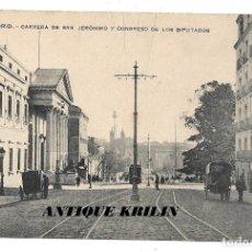 Postales: MADRID Nº 2 CARRERA SAN JERONIMO Y CONGRESO DE LOS DIPUTADOS .- POSTAL PUBLICITARIA CERVERA. Lote 192679410
