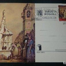 Postales: TARJETA ENTERO POSTAL. FUENTE DE LA MARIBLNCA. (MADRID). PRIMER DIA DE CIRCULACIÓN. 17 MARZO 1975.. Lote 205854866