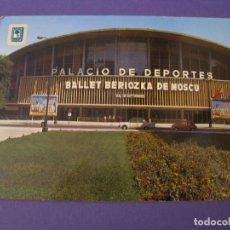 Postales: POSTAL DE MADRID. PALACIO DE DEPORTES. BALLET BERIOZKA DE MOSCU. CIRCULADA. 1972.. Lote 278835128