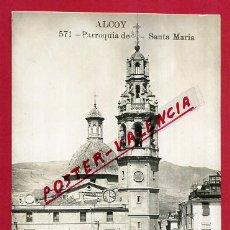 Postales: POSTAL ALICANTE, ALCOY ,PARROQUIA DE SANTA MARIA , ANDRES FABERT , FOTOGRAFICA , ORIGINAL , P274. Lote 138815438