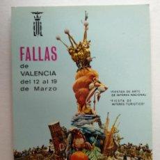 Cartoline: FALLAS DE VALENCIA, PRIMER PREMIO AÑO 1971. Lote 233123405