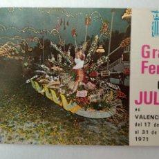 Cartoline: POSTAL. GRAN FERIA DE JULIO EN VALENCIA, 1971. EXCMO. AYUNTAMIENTO DE VALENCIA. LIT. ORTEGA.. Lote 233124670