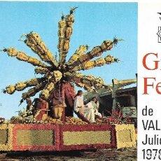Postales: *** D957 - POSTAL - GRAN FERIA DE VALENCIA - 1978. Lote 288345343