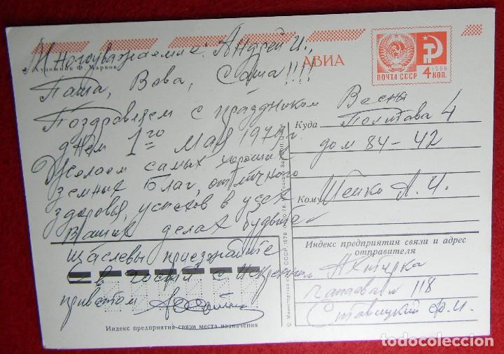 Postales: Carta postal - Conmemorativa 1 de mayo - Antigua Rusia, URSS, CCCP - Circulada - Foto 3 - 129355259