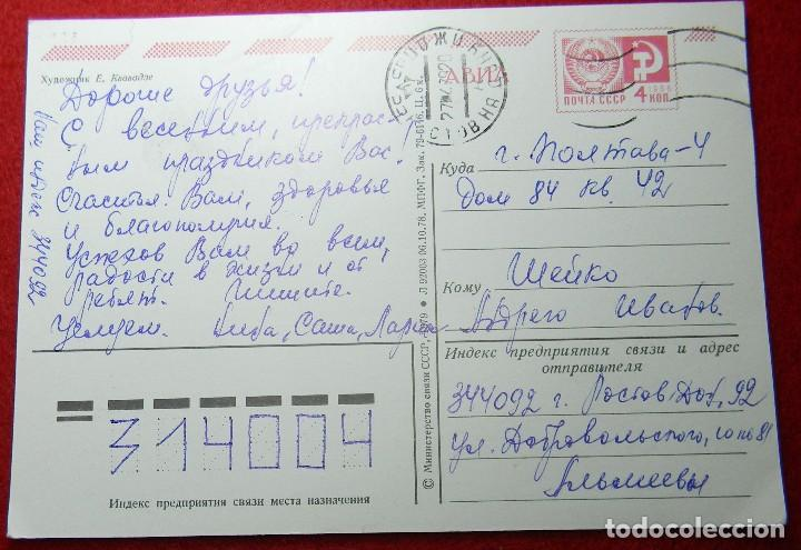 Postales: Carta postal - Conmemorativa 1 de mayo - Antigua Rusia, URSS, CCCP - Circulada - Foto 3 - 129355327