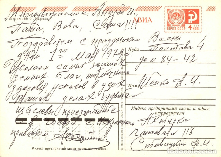 Postales: Carta postal - Conmemorativa 1 de mayo - Antigua Rusia, URSS, CCCP - Circulada - Foto 4 - 129355259
