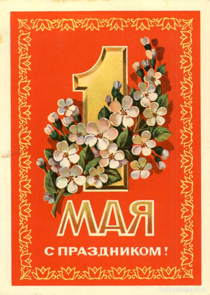 CARTA POSTAL - CONMEMORATIVA 1 DE MAYO - ANTIGUA RUSIA, URSS, CCCP - CIRCULADA (Postales - Postales Temáticas - Conmemorativas)