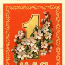 Postales: CARTA POSTAL - CONMEMORATIVA 1 DE MAYO - ANTIGUA RUSIA, URSS, CCCP - CIRCULADA. Lote 129355259