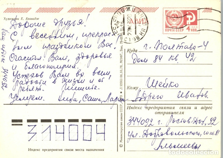 Postales: Carta postal - Conmemorativa 1 de mayo - Antigua Rusia, URSS, CCCP - Circulada - Foto 4 - 129355327