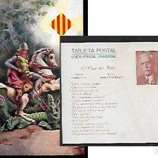 Postales: POSTAL REPÚBLICA * ST. JORDI * EL CANT DEL POBLE - FRANCESC MACIA EN DORS - VDA. TASSO. Lote 131803046