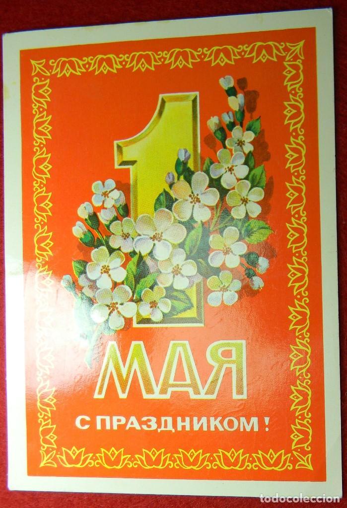 Postales: Carta postal - Conmemorativa 1 de mayo - Antigua Rusia, URSS, CCCP - Circulada - Foto 2 - 129355259