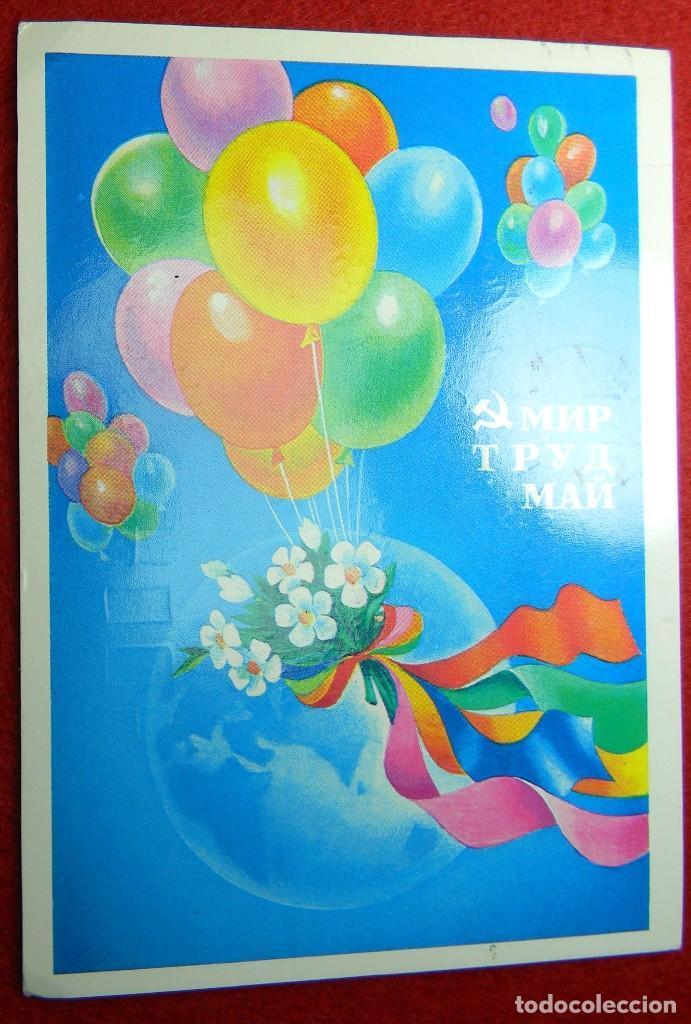 Postales: Carta postal - Conmemorativa 1 de mayo - Antigua Rusia, URSS, CCCP - Circulada - Foto 2 - 129355327