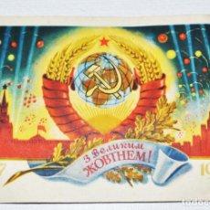 Postales: POSTAL SOVIETICO .50 AÑOS REVOLUCIÓN DE OCTUBRE .URSS.1957A.KIEV. Lote 144145578
