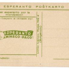 Postales: ESPERANTO - BULGARIA. Lote 178794445