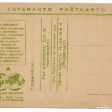 Postales: ESPERANTO - BULGARIA. Lote 178795007