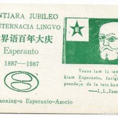 Postales: ESPERANTO - ZAMENHOF. Lote 178798410