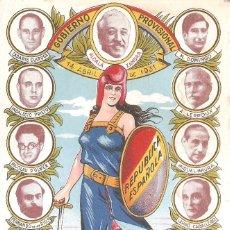 Postales: LITOGRAFÍA REPÚBLICA ESPAÑOLA GOBIERNO PROVISIONAL 14 DE ABRIL DE 1931. Lote 178992082