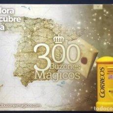 Postales: TARJETA POSTAL CORREOS 300 BUZONES MÁGICOS - EXPLORA DESCUBRE GANA. Lote 192343318