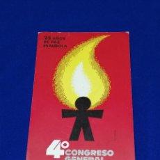 Postales: 4 CONGRESO FALLERO -TARJETA POSTAL-JUNTA CENTRAL FALLERA 1964. Lote 207863386