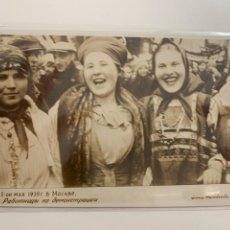 Postais: RUSIA. CELEBRANDO EL DÍA 1º DE MAYO DE 1935. ORIGINAL DE ÉPOCA. Lote 272428628