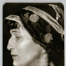 Postales: ANNA AKHMATOVA GREAT WOMAN RUSSIAN LYRICAL POET PHOTO QUOTE NEW POSTCARD - REAL PHOTO. Lote 278746958