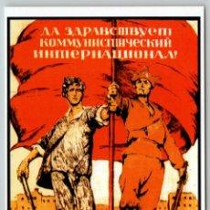 Postales: EARLY SOVIET PROPAGANDA LONG LIVE COMMUNIST INTERNATIONAL RUSSIA NEW POSTCARD. Lote 278747108