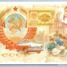 Postales: SOVIET USSR COLLAGE COAT OF ARMS PIONEER OLD CAR PATRIOTIC PEOPLE NEW POSTCARD - ALEKSANDR ZHURAVLEV. Lote 278748433