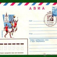 Coleccionismo deportivo: TÍPICO SOBRE DE CORREO AÉREO: OLIMPIADA MOSCÚ 1980, TEMA: BALONCESTO - RUSIA (URSS) - SIN CIRCULAR.. Lote 52624223