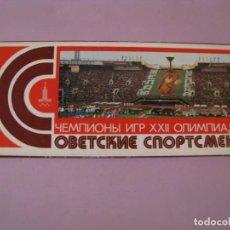 Coleccionismo deportivo: COLECCIÓN ESTUCHE CON 15 POSTALES DE DEPORTISTAS SOVIÉTICAS. JUEGOS OLÍMPICOS DE MOSCU 1980. . Lote 138894954