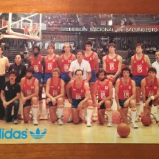 Coleccionismo deportivo: SELECCION ESPAÑOLA DE BALONCESTO POSTAL ORIGINAL AÑOS 80 PUBLICIDAD ADIDAS. Lote 268620979