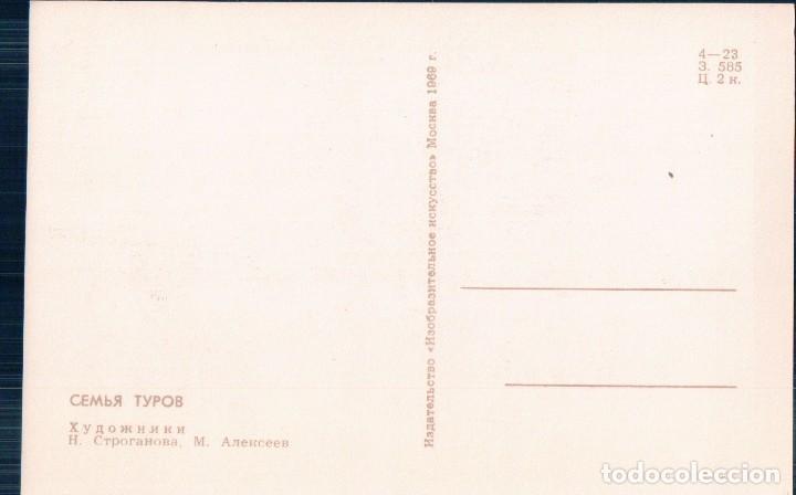 Postales: POSTAL DIBUJO CABRA MONTESA - RUSA - - Foto 2 - 93867520