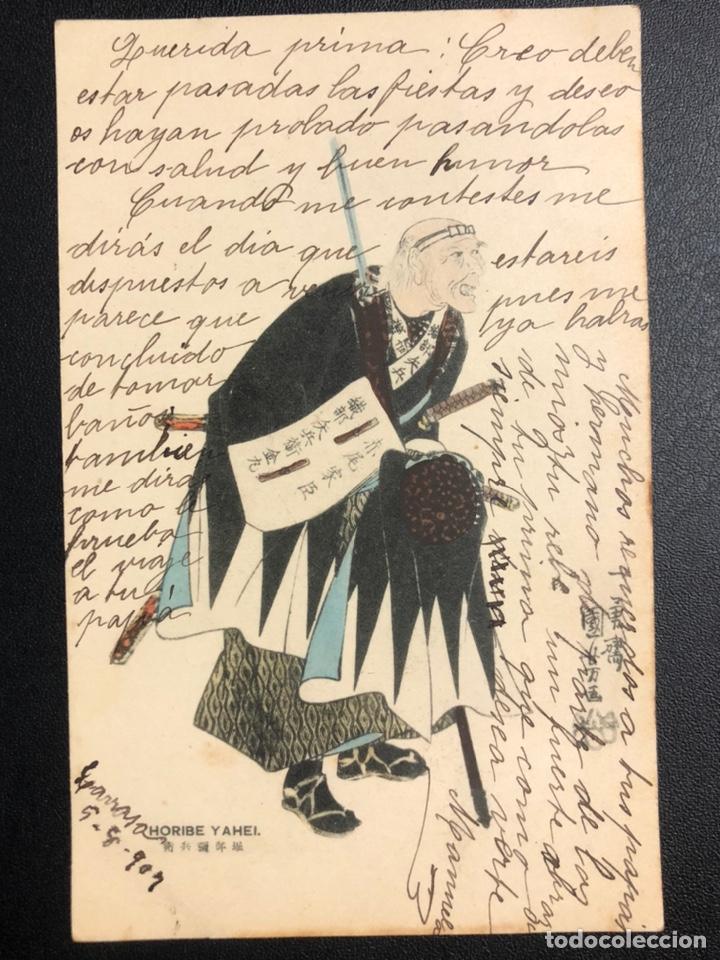 TARJETA POSTAL JAPON DIBUJO SAMURAI HORIBE YAHEI (Postales - Dibujos y Caricaturas)
