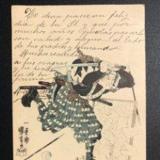 Postales: TARJETA POSTAL JAPON DIBUJO SAMURAI MAYEBARA ISUKE. Lote 245295765